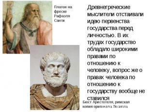 Древнегреческие мыслители отстаивали идею первенства государства перед личностью