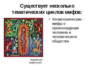 Космогонические - мифы о происхождении человека и человеческого общества Космого