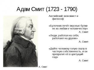 Английский экономист и философ Английский экономист и философ «Булочник печёт вк