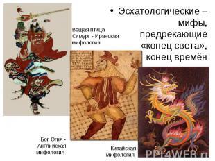 Эсхатологические – мифы, предрекающие «конец света», конец времён Эсхатологическ