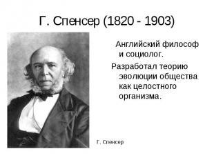 Английский философ и социолог. Английский философ и социолог. Разработал теорию
