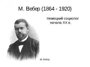 Немецкий социолог начала ХХ в. Немецкий социолог начала ХХ в.