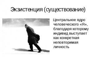 Центральное ядро человеческого «Я», благодаря которому индивид выступает как кон
