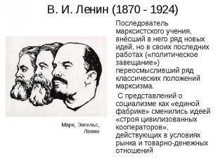 Последователь марксистского учения, внёсший в него ряд новых идей, но в своих по