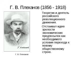 Теоретик и деятель российского революционного движения. Теоретик и деятель росси