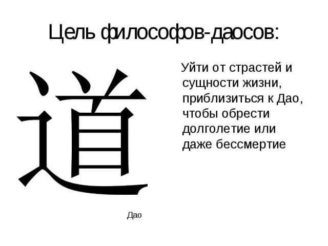 Уйти от страстей и сущности жизни, приблизиться к Дао, чтобы обрести долголетие или даже бессмертие Уйти от страстей и сущности жизни, приблизиться к Дао, чтобы обрести долголетие или даже бессмертие