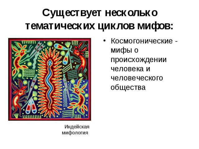 Космогонические - мифы о происхождении человека и человеческого общества Космогонические - мифы о происхождении человека и человеческого общества