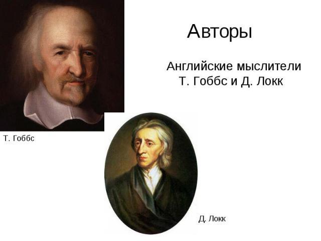 Английские мыслители Т. Гоббс и Д. Локк Английские мыслители Т. Гоббс и Д. Локк