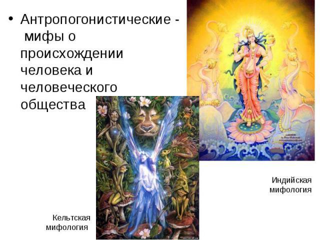 Антропогонистические - мифы о происхождении человека и человеческого общества Антропогонистические - мифы о происхождении человека и человеческого общества