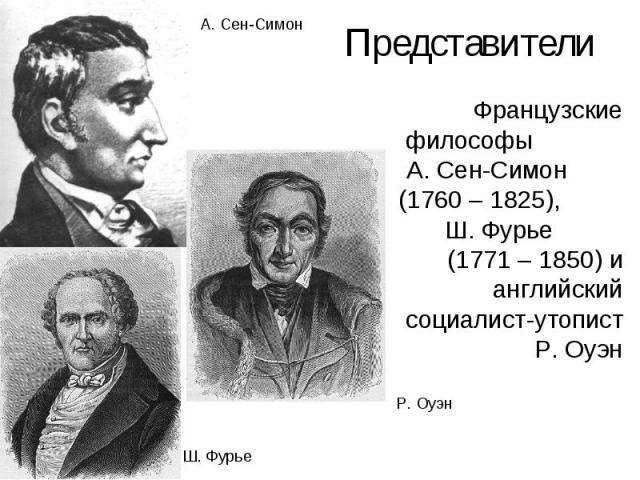 Французские философы А. Сен-Симон (1760 – 1825), Ш. Фурье (1771 – 1850) и английский социалист-утопист Р. Оуэн Французские философы А. Сен-Симон (1760 – 1825), Ш. Фурье (1771 – 1850) и английский социалист-утопист Р. Оуэн