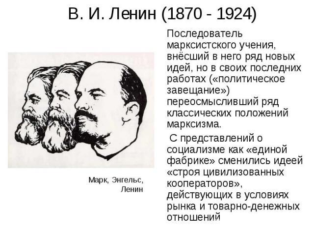 Последователь марксистского учения, внёсший в него ряд новых идей, но в своих последних работах («политическое завещание») переосмысливший ряд классических положений марксизма. Последователь марксистского учения, внёсший в него ряд новых идей, но в …