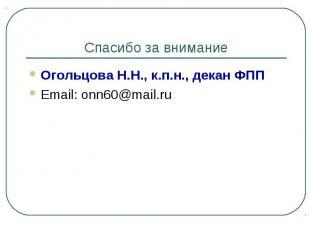 Огольцова Н.Н., к.п.н., декан ФПП Огольцова Н.Н., к.п.н., декан ФПП Email: onn60