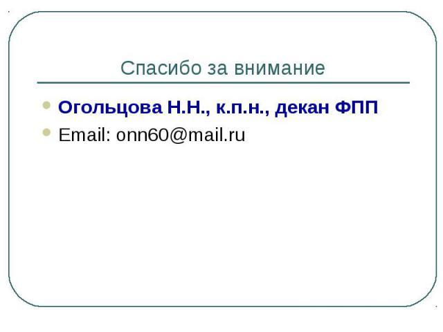 Огольцова Н.Н., к.п.н., декан ФПП Огольцова Н.Н., к.п.н., декан ФПП Email: onn60@mail.ru