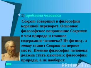 1) проблема человека 1) проблема человека Сократ совершил в философии коренной п