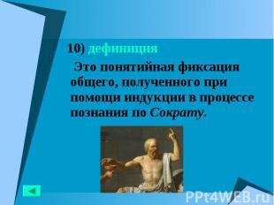10) дефиниция 10) дефиниция Это понятийная фиксация общего, полученного при помо