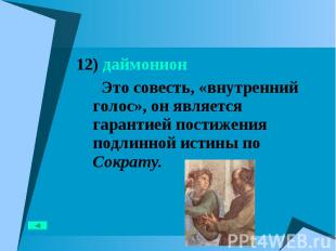12) даймонион 12) даймонион Это совесть, «внутренний голос», он является гаранти