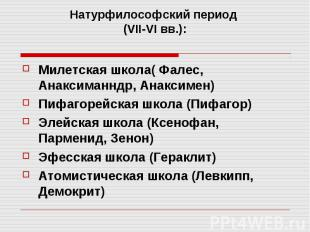 Натурфилософский период (VII-VI вв.): Милетская школа( Фалес, Анаксиманндр, Анак