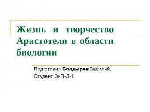 Жизнь и творчество Аристотеля в области биологии Подготовил Болдырев Василий, Ст
