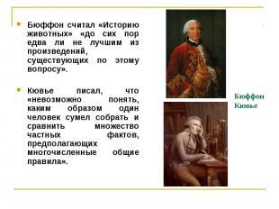 Бюффон Кювье Бюффон считал «Историю животных» «до сих пор едва ли не лучшим из п