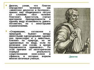 Диоген Диоген, узнав, что Платон определяет человека как «животное двуногое и бе