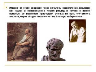 Именно от этого древнего грека началось оформление биологии как науки, и одновре