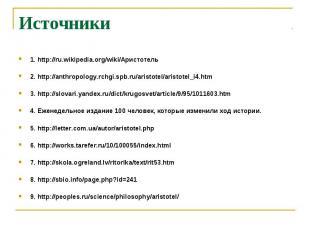 Источники 1. http://ru.wikipedia.org/wiki/Аристотель 2. http://anthropology.rchg