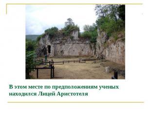 В этом месте по предположениям ученых находился Лицей Аристотеля