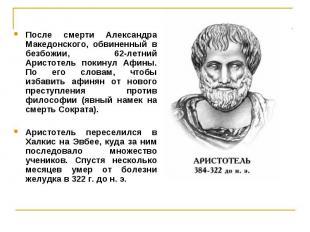 После смерти Александра Македонского, обвиненный в безбожии, 62-летний Аристотел