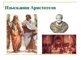Изыскания Аристотеля