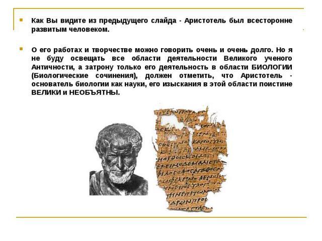 Как Вы видите из предыдущего слайда - Аристотель был всесторонне развитым человеком. Как Вы видите из предыдущего слайда - Аристотель был всесторонне развитым человеком. О его работах и творчестве можно говорить очень и очень долго. Но я не буду осв…