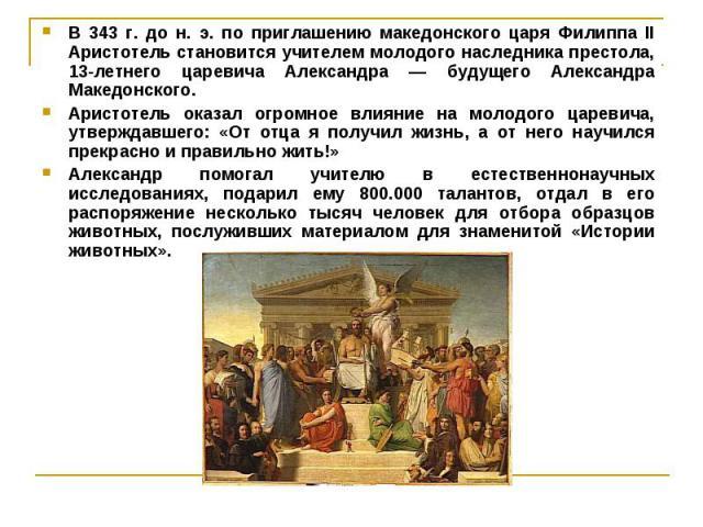 В 343 г. до н. э. по приглашению македонского царя Филиппа II Аристотель становится учителем молодого наследника престола, 13-летнего царевича Александра — будущего Александра Македонского. В 343 г. до н. э. по приглашению македонского царя Филиппа …