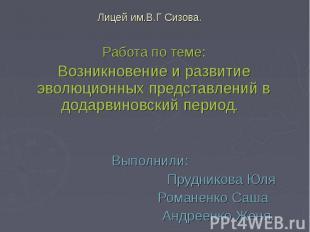 Лицей им.В.Г Сизова. Работа по теме: Возникновение и развитие эволюционных предс