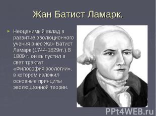 Жан Батист Ламарк. Неоценимый вклад в развитие эволюционного учения внес Жан Бат