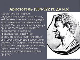 Аристотель (384-322 гг. до н.э). Аристотель дал первое определение жизни, понима