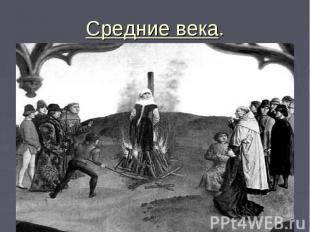 Средние века.