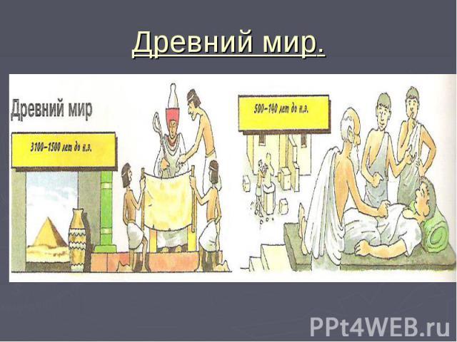 Древний мир.
