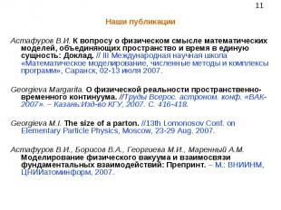 11 Наши публикации Астафуров В.И. К вопросу о физическом смысле математических м