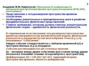 3 3 Академик М.М.Лаврентьев: (Материалы III конференции по математическим пробле