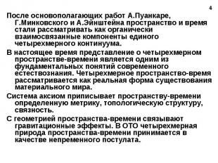 После основополагающих работ А.Пуанкаре, Г.Минковского и А.Эйнштейна пространств