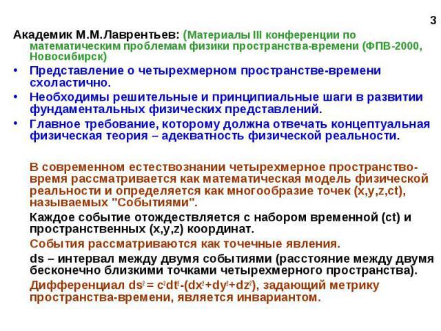 3 3 Академик М.М.Лаврентьев: (Материалы III конференции по математическим проблемам физики пространства-времени (ФПВ-2000, Новосибирск) Представление о четырехмерном пространстве-времени схоластично. Необходимы решительные и принципиальные шаги в ра…