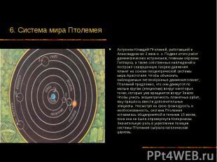 6. Система мира Птолемея Астроном Клавдий Птолемей, работавший в Александрии во
