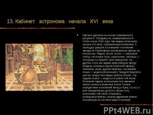 13. Кабинет астронома начала XVI века Картина сделана на основе современного рис