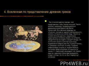 4. Вселенная по представлению древних греков Как и многие другие народы, они пре