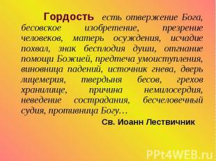 Гордость есть отвержение Бога, бесовское изобретение, презрение человеков, матер