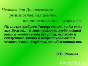 Человек для Достоевского - Человек для Достоевского - религиозное, священное, не