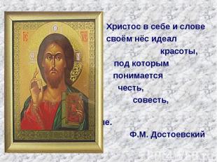 Христос в себе и слове Христос в себе и слове своём нёс идеал красоты, под котор