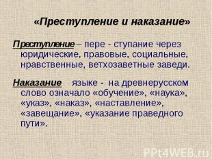 «Преступление и наказание» «Преступление и наказание» Преступление – пере - ступ