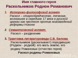 Имя главного героя Имя главного героя Раскольников Родион Романович Историко-фил