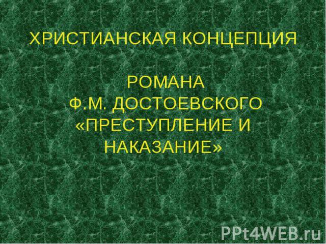 ХРИСТИАНСКАЯ КОНЦЕПЦИЯ РОМАНА Ф.М. ДОСТОЕВСКОГО «ПРЕСТУПЛЕНИЕ И НАКАЗАНИЕ»