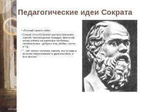 Педагогические идеи Сократа «Познай самого себя» Сократ способствовал распростра